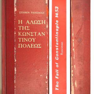 Η άλωση της Κωνσταντινουπόλεως - Στήβεν Ράνσιμαν - 1979