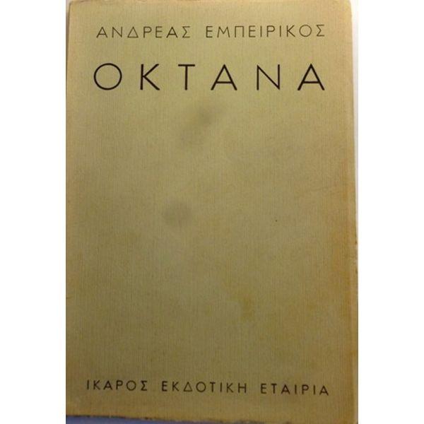 oktana - andreas empirikos