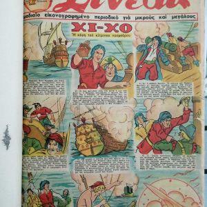 ΣΙΝΕΑΚ περιοδικό Τόμος (από φύλλο #1 έως το φύλλο #50) 1947