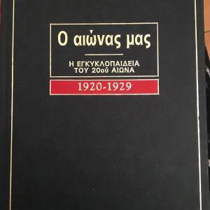 «Η Εγκυκλοπαίδεια του 20ού Αιώνα – Ο αιώνας μας», 3 ΤΟΜΟΙ - Εκδόσεις Η. Μανιατέα (1999)