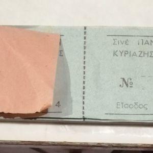 Σάμος. Μπλοκάκι εισιτήρια σινεμά.