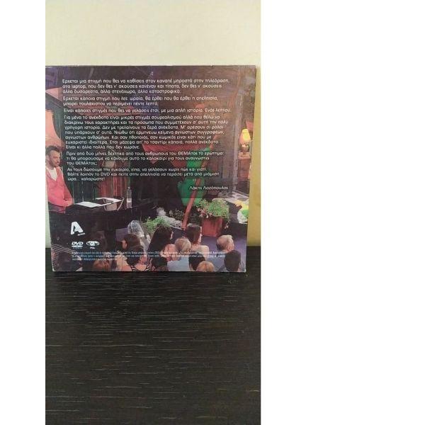 DVD-al-tsantiri niouz