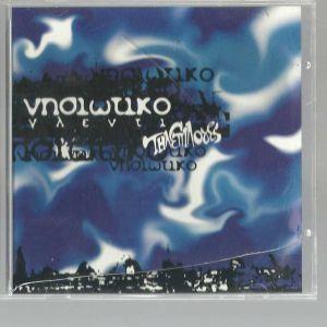 CD - Νησιώτικο γλέντι - Επιλογές από παραδοσιακά - Aπό την SAKKARIS records