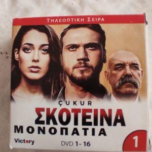Σκοτεινά μονοπάτια τουρκική σειρά