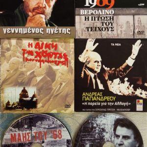 DVD - ΠΟΛΙΤΙΚΗ