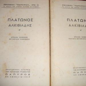 Πλάτωνος Αλκιβιάδης Α-Β
