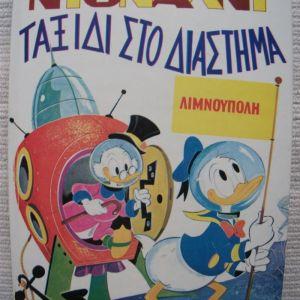 ΝΤΟΝΑΛΤ ΤΑΞΙΔΙ ΣΤΟ ΔΙΑΣΤΗΜΑ ΕΚΔ ΒΟΣΚΑΚΗΣ 1989