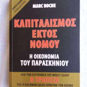 Καπιταλισμός εκτός νόμου - η οικονομία του παρασκηνίου (Marc Roche)