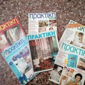 """Περιοδικά """"Πρακτική"""""""