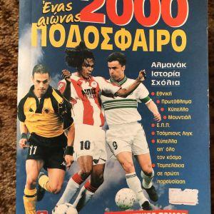ΠΟΔΟΣΦΑΙΡΟ 2000 -ΑΝΔΡΕΑ ΜΠΟΜΗ -επετειακό