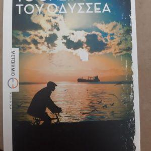 Το όνειρο του Οδυσσέα- Μάκης Καραγιάννης
