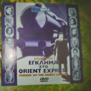 DVD ΕΓΚΛΗΜΑ ΣΤΟ ΟΡΙΕΝΤ ΕΞΠΡΕΣ
