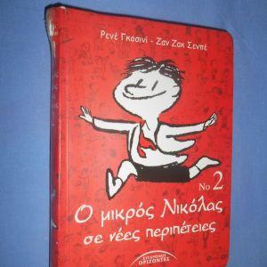 Ο ΜΙΚΡΟΣ ΝΙΚΟΛΑΣ ΣΕ ΝΕΕΣ ΠΕΡΙΠΕΤΕΙΕΣ 2