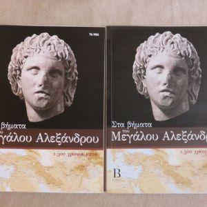 Στα βηματα του Μεγαλου Αλεξανδρου - Σιμονη Ζαφειροπουλου