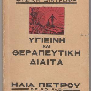 """ΠΑΛΙΑ ΒΙΒΛΙΑ. """" ΦΥΣΙΚΗ ΔΙΑΤΡΟΦΗ- ΥΓΙΕΙΝΗ ΚΑΙ ΘΕΡΑΠΕΥΤΙΚΗ ΔΙΑΙΤΑ"""" ΗΛΙΑ ΠΕΤΡΟΥ. Αθήνα, 1936. Σελίδες 181. Σε πολύ καλή κατάσταση."""