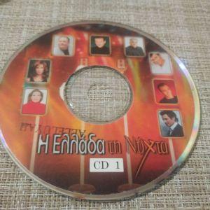 CD *Η ΕΛΛΑΔΑ ΤΗ ΝΥΧΤΑ -1*. ΕΛΛΗΝΙΚΑ ΤΡΑΓΟΥΔΙΑ. Σε αριστη κατασταση.