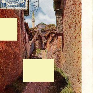 Καρτ Ποστάλ με θέμα τις Φυλακές Αλή Πασσά στα Ιωάννινα, έκδοση 1913 χρωμολιθογραφείου Γ. Ασπιώτη στην Κέρκυρα, στο πίσω μέρος με τον βασιλικό θυρεό Ioannina Jannina Janena Janina Yannena Yannina