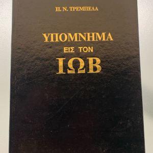Π. Ν. Τρεμπέλα Υπόμνημα εισ τον Ιώβ 1980