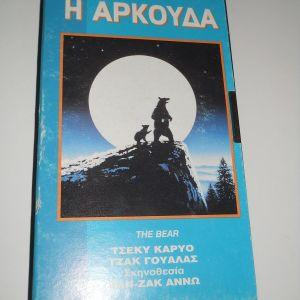 DVD Η ΑΡΚΟΥΔΑ