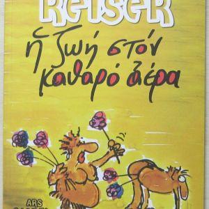 Reiser - H ζωή στον καθαρό αέρα