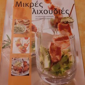 Μικρές Λιχουδιές Ιδέες Συνταγών