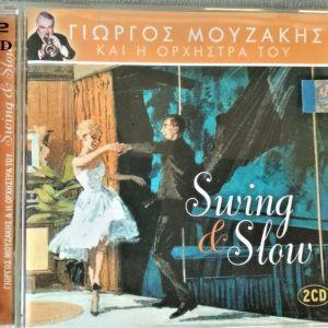 """Πωλείται διπλό CD ΓΙΩΡΓΟΣ ΜΟΥΖΑΚΗΣ ΚΑΙ Η ΟΡΧΗΣΤΡΑ ΤΟΥ """"Swing & Slow"""""""