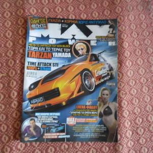 Περιοδικό Max Power
