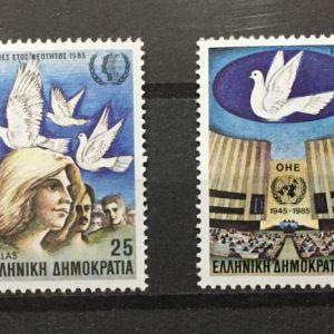 ΕΛΛΑΔΑ 1985 ΟΗΕ-ΕΤΟΣ ΝΕΟΤΗΤΑΣ ΜΝΗ
