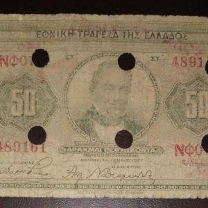 50 δραχμές 1927.