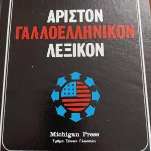 Λεξικο γαλλοελληνικο 2 τόμοι, Α και Β σε αριστη κατασταση