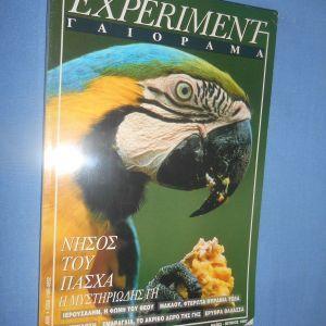 ΓΑΙΟΡΑΜΑ - EXPERIMENT - ΜΑΙΟΣ ΙΟΥΝΙΟΣ 1997 - ΝΗΣΟΣ ΤΟΥ ΠΑΣΧΑ Η ΜΥΣΤΗΡΙΩΔΗΣ ΓΗ