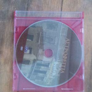 ΑΣΤΡΟΦΕΓΓΙΑ.  DVD