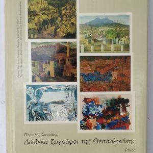 Λέυκωμα Δώδεκα Ζωγράφοι Τησ Θεσσαλονίκης Περικλής Σφυρίδης 1998