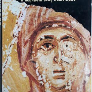 Κύπρος Η Λεηλασία Ενός Πολιτισμού