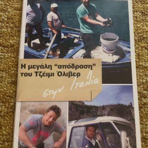 Η μεγάλη απόδραση του Τζέιμι Όλιβερ στην Ιταλία 6 dvd