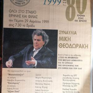 ΜΙΚΗΣ ΘΕΟΔΩΡΑΚΗΣ - αφίσα 1η Μάη 1999, Στάδιο Ειρήνης & Φιλίας ΣΥΝΑΥΛΙΑ