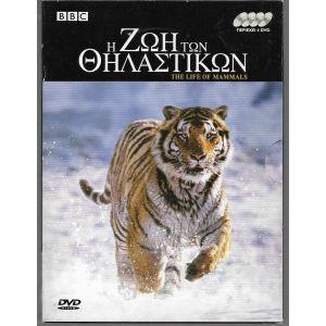 4 DVD / Η ΖΩΉ ΤΩΝ ΘΗΛΑΣΤΙΚΩΝ