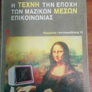Η Τέχνη την εποχή των μαζικών μέσων επικοινωνίας - Τζον Α. Γουόκερ (Εκδ. Κομμούνα, 1987)