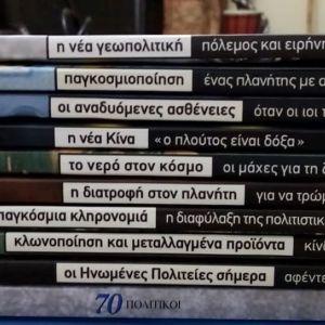 """Σειρά βιβλίων """"Γνώσεις του 21ου αιώνα"""""""