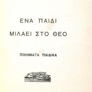 Ένα παιδί μιλάει στο Θεό - Τάκη Κολιάβα-Μωλιοτάκη 1967