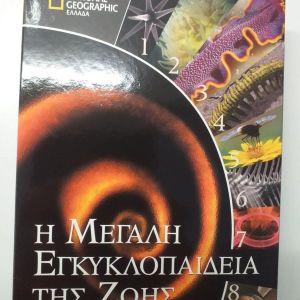 Η Μεγαλη εγκυκλοπαιδεια της ζωης 8 dvd