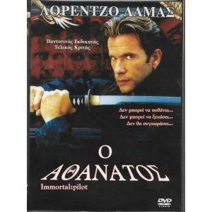 DVD / Ο ΑΘΑΝΑΤΟΣ / ORIGINAL DVD