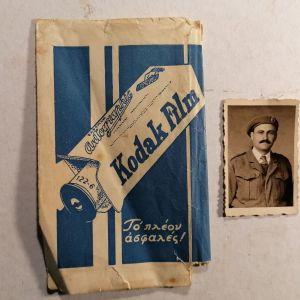 Kodak Film ΠΑΛΙΑ ΦΩΤΟΓΡΑΦΙΑ