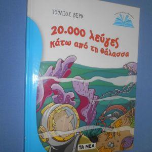 20.000 ΧΙΛΙΑΔΕΣ ΛΕΥΓΕΣ ΚΑΤΩ ΑΠΟ ΤΗ ΘΑΛΑΣΣΑ - ΙΟΥΛΙΟΣ ΒΕΡΝ