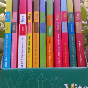 Η πρακτική βιβλιοθήκη του Vita.