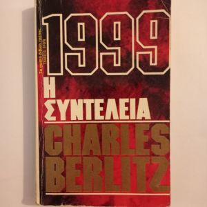 ΒΙΒΛΙΑ 1999 Η ΣΥΝΤΕΛΕΙΑ CHARLES BERLITZ