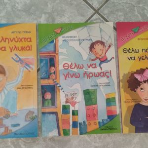 Παιδικά Βιβλία - Παραμύθια
