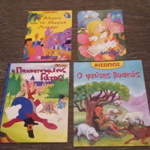 Βιβλία παιδικά Αισώπου/Joconda