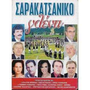 2 CD / ΣΑΡΑΚΑΤΣΑΝΙΚΟ ΓΛΕΝΤΙ / ORIGINAL CD