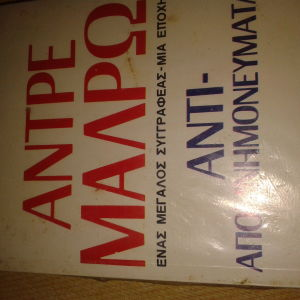 Αντρέ Μαρλώ.Ένας μεγάλος συγγραφέας